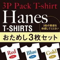 Hanesお試し3P