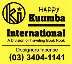 KUUMBA , クンバ, incense ,(HAPPY )