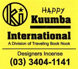KUUMBA , クンバ, incense ,(HAPPY )