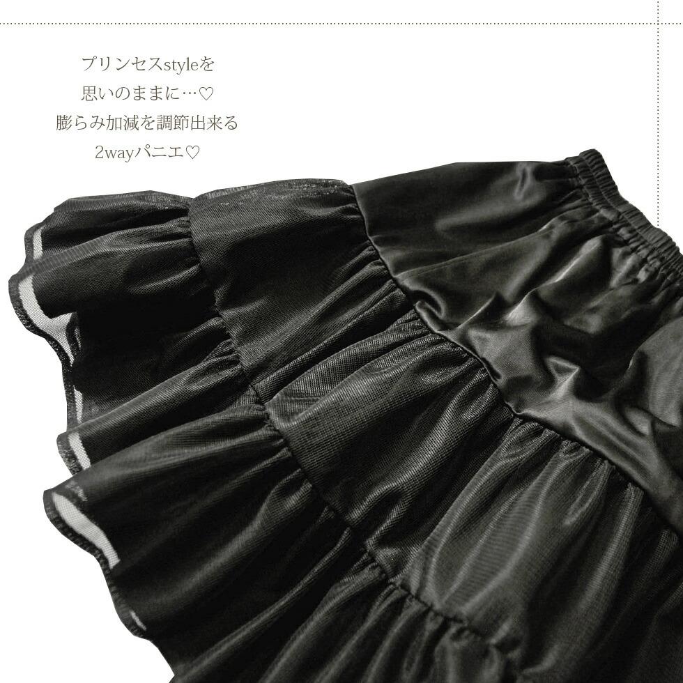 黒いワンピースやスカートに必須の黒いパニエ