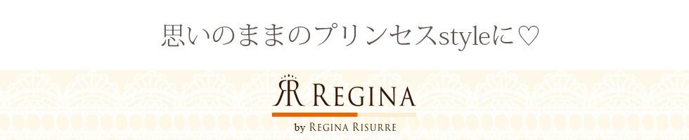 レジーナ【ワンピース専門店】の極上シルエットなパニエ