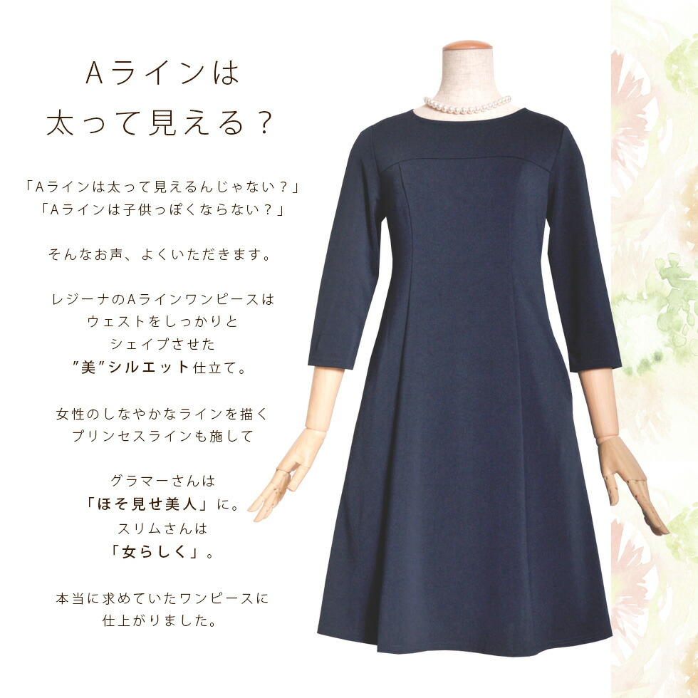着心地の良さを追求した神戸ブランド:レジーナ【ワンピース専門店】