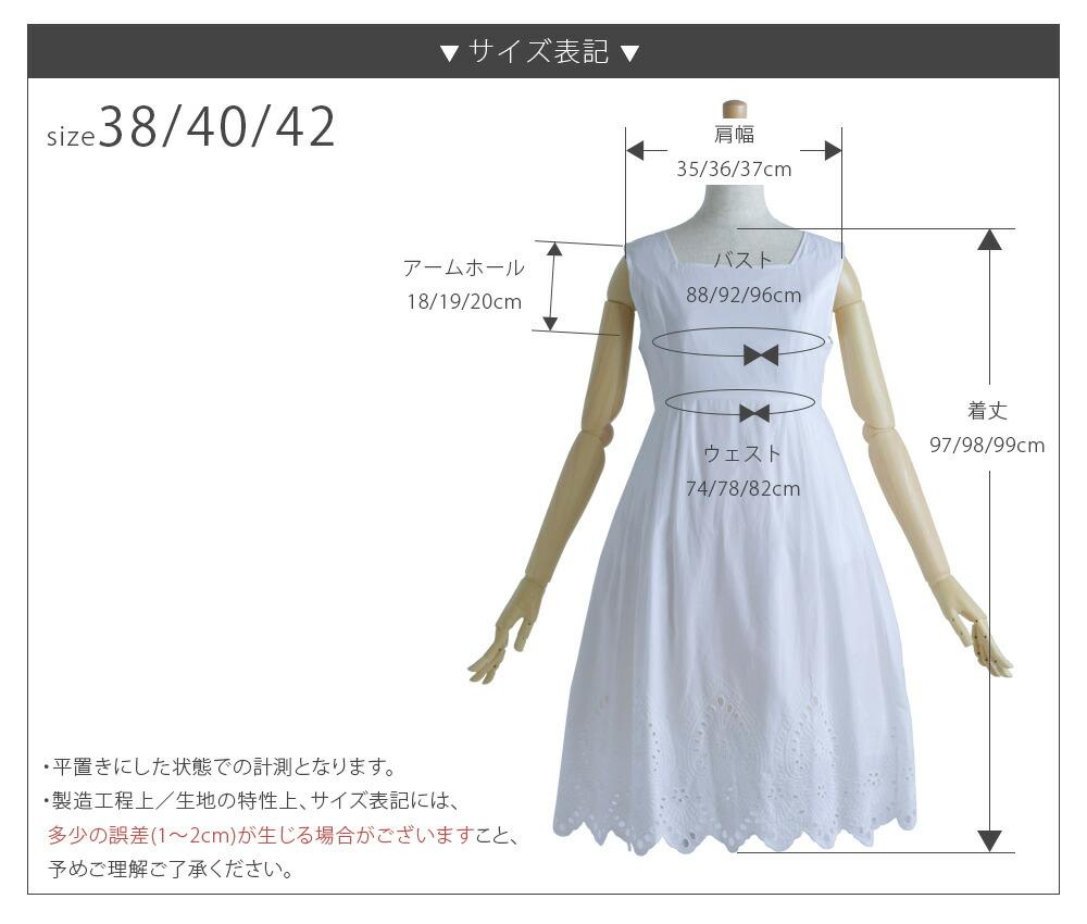 神戸 ファッション きれいめ 大人 上品 清楚 かわいい ワンピース コットン 春 夏 ノースリーブ レース
