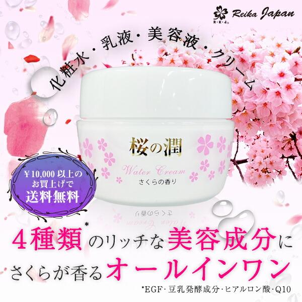 桜の潤いウォータークリーム