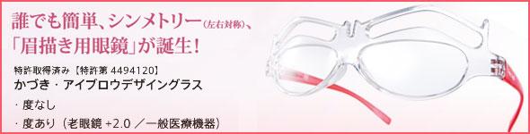 簡単に眉が描ける眼鏡アイブロウデザイングラス