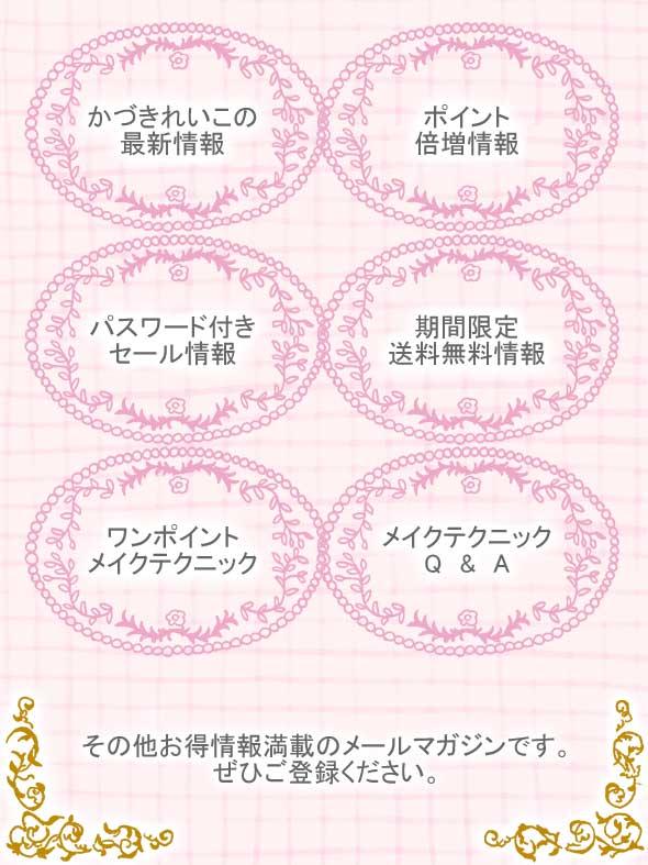 かづきれいこ・REIKO KAZKIメールマガジン
