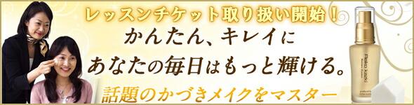 かづきメイク・レッスンチケット