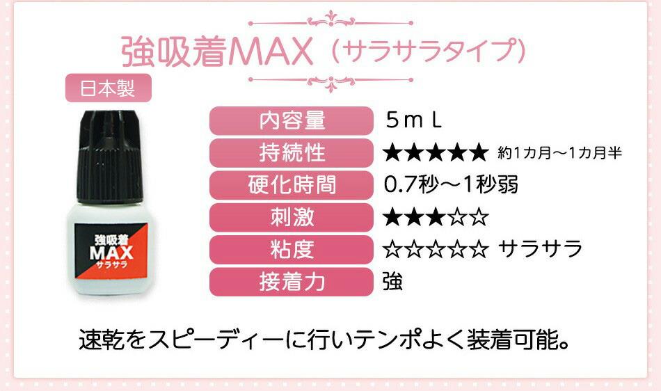 強吸着MAX(サラサラタイプ)