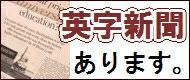 英字新聞・海外新聞・ラッピング材