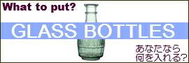 ガラスボトル収納瓶