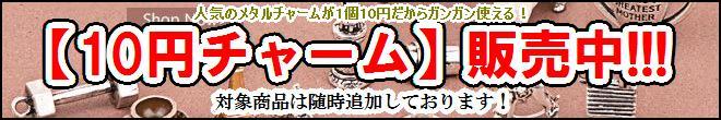 10円チャームのコーナー