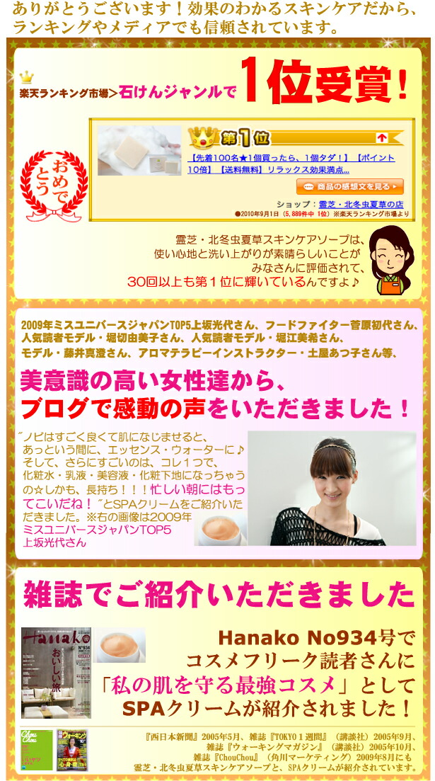 """From women such as Miss Universe Japan Mitsuyo Uesaka, food fighter Hatsuyo Sugawara, Yumiko Horikiri, Miki Horie, Masumi Fujii, aromatherapy instructor, Atsuko Tsuchiya having high sense of beauty, it is the voice of the impression with blog! A magazine introduces SPA cream as """"the strongest cosmetics protecting my skin"""" to a cosmetic freak reader in introduction Hanako"""