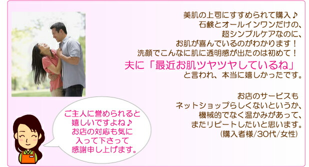 It is pushed forward by the boss of the fair skin and understands what skin is pleased with though it is purchase ♪ soap and super simple care only for all-in-one! It is the first time that translucency was reflected on skin by face-wash so much!