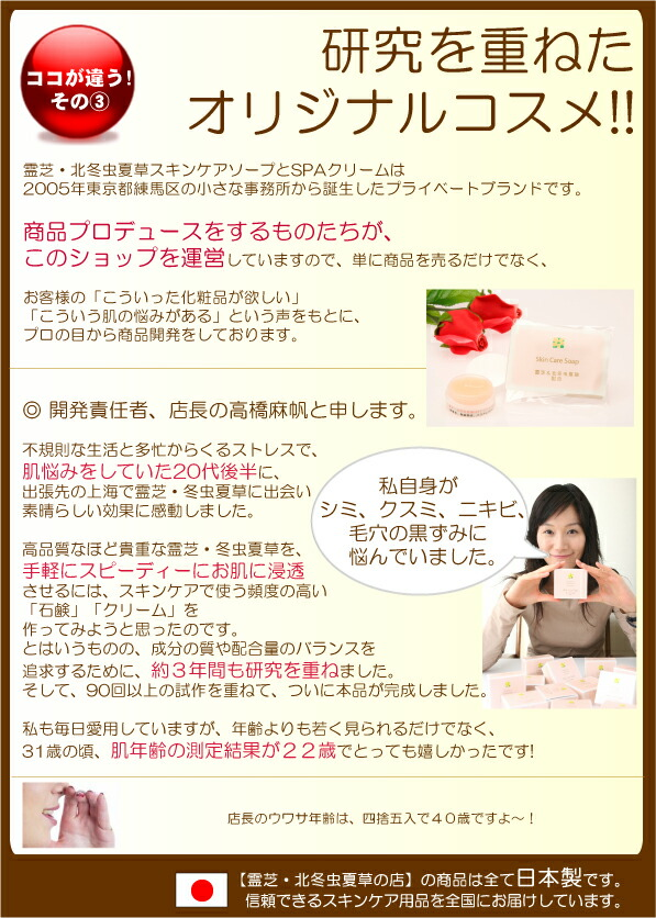 """Original cosmetics! Bracket fungus of the genus Fomes, north mushroom skin care soap and the SPA cream are private brands. Product things producing run this shop. Based on the voice """"that such cosmetics want"""" of the visitor, it is developed a product by professional eyes. I claim to be the Takahashi hemp sail of a development person in charge, the manager. Myself soaked and was troubled with Kusumi, a pimple, the darkening of the pore. A product made in Japan. The skin care product which is reliable with cleanliness"""
