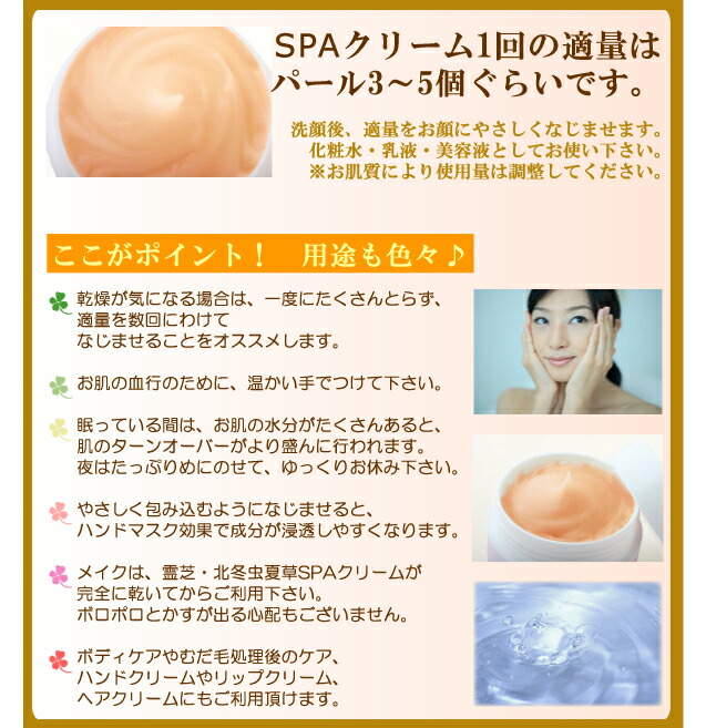 The appropriate amount of one time of SPA cream is around 3-5 pearls