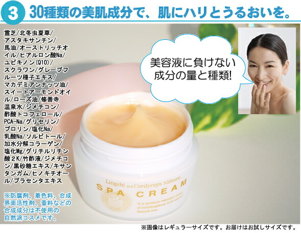 It is moistened in 30 kinds of fair skin ingredients with tension on skin