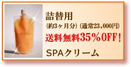 SPAクリーム詰め替え用250g
