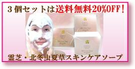 Three sets, skin care soap