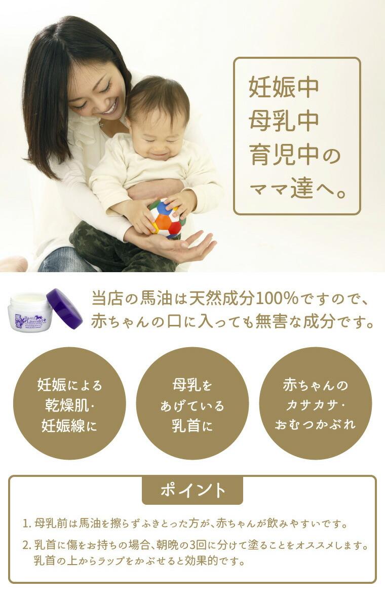 妊娠中 育児中 母乳中のママ達へ