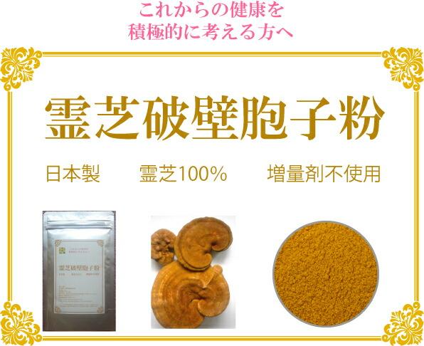 霊芝破壁胞子粉 日本製 霊芝100% 増量剤不使用