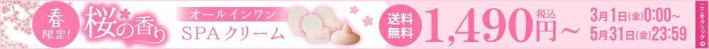 桜のSPA