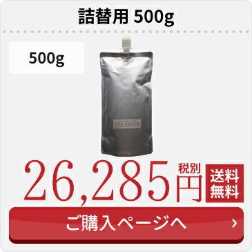 詰め替え用 500g