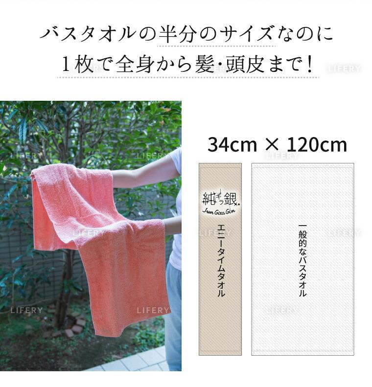 バスタオル大きさ比較