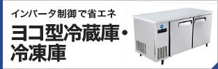 ヨコ型冷蔵庫・冷凍庫