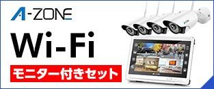 Wi-Fiセット