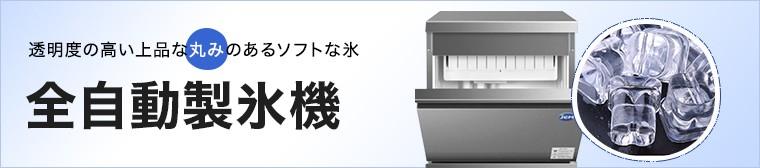 全自動製氷機
