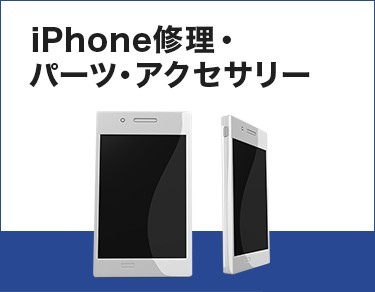 iPhone修理・パーツ・アクセサリー