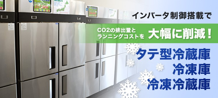 タテ型冷蔵庫・冷凍庫・冷凍冷蔵庫