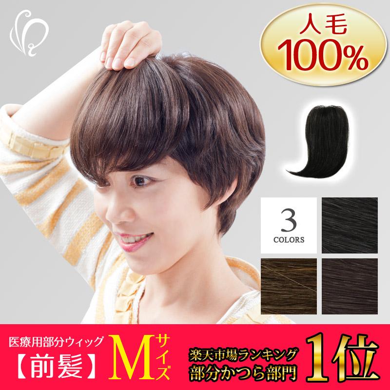 前髪用部分ウィッグ(かつら)Mサイズ