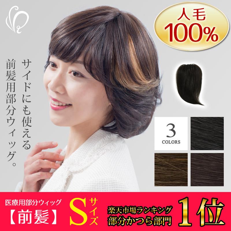 前髪用部分ウィッグ(かつら)Sサイズ