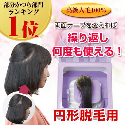 円形脱毛用カツラシート サークルヘアー