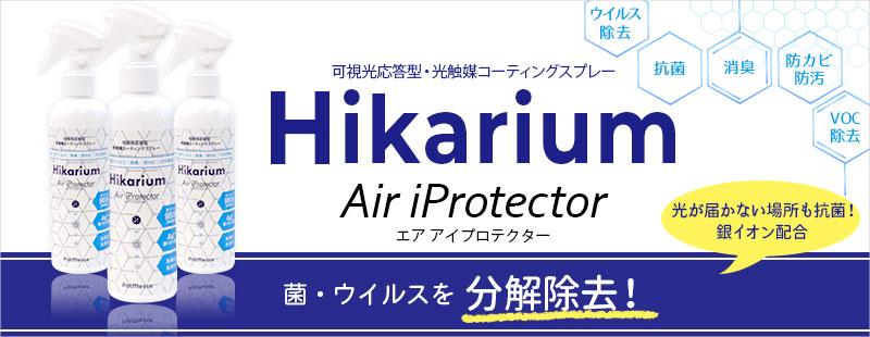 Hikarium光触媒コーティングスプレー