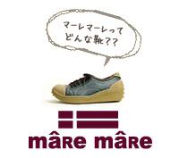 マーレマーレってどんな靴?