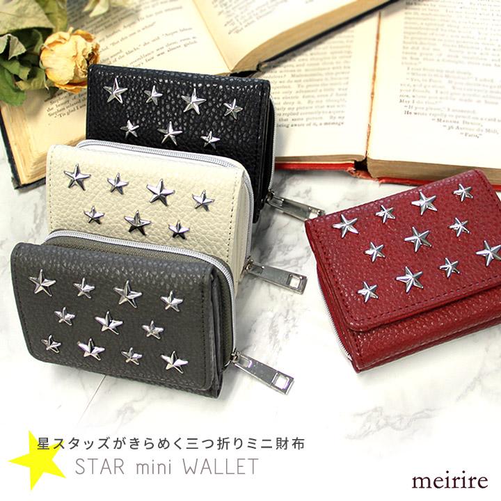 星スタッズがきらめくミニ財布