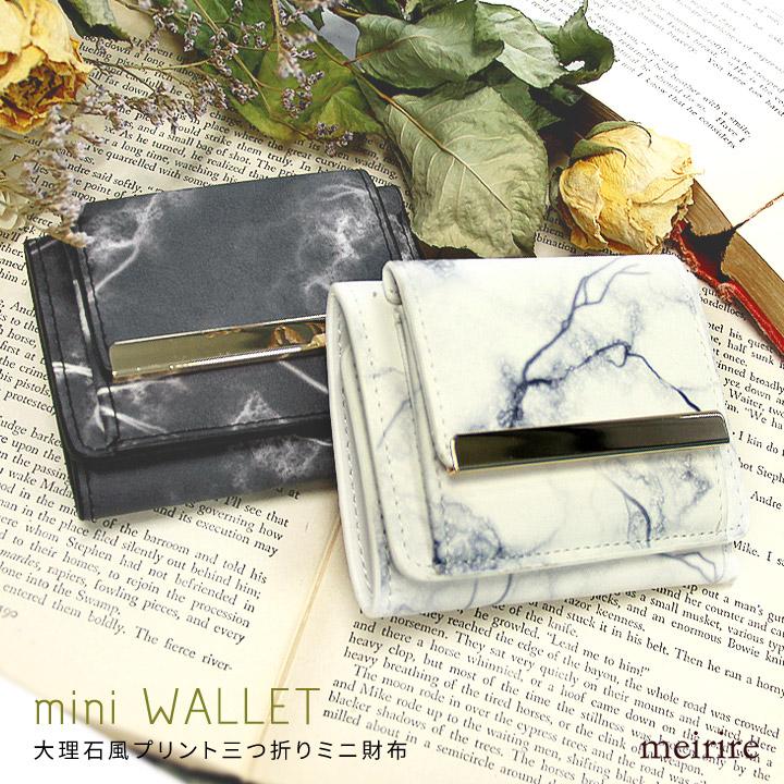 大理石風プリントミニ財布