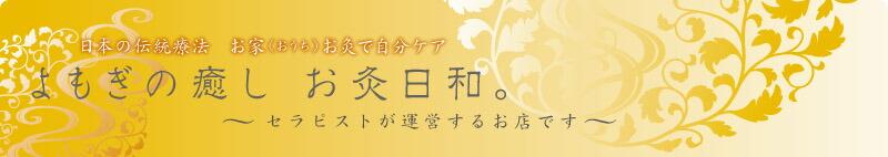 日本の伝統療法 お家(おうち)お灸で自分ケア よもぎの癒し お灸日和。〜セラピストが運営するお店です〜
