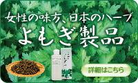 女性の味方、日本のハーブよもぎ製品 詳細はこち