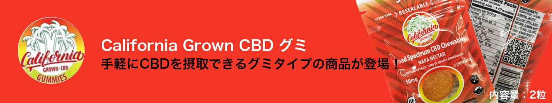 CBDグミ