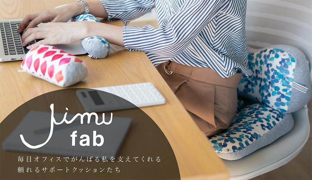 Jimu fab ジムファブ ブランドイメージ