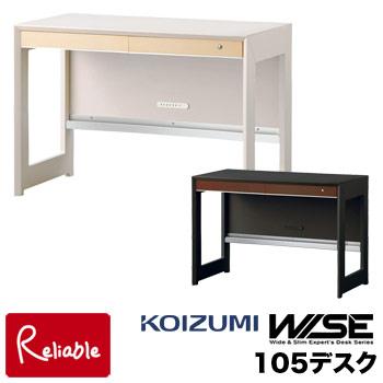 WISE 105デスク