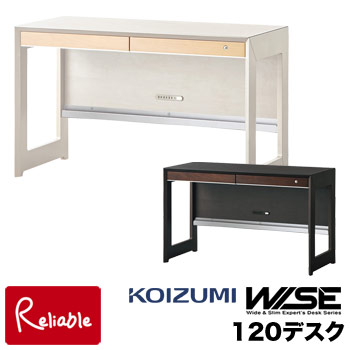 WISE 120デスク
