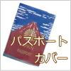 富士山が浮き出るパスポートカバー