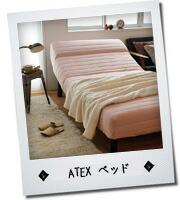 アテックスベッド