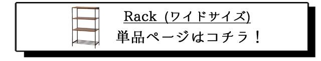 Rack単品ページ