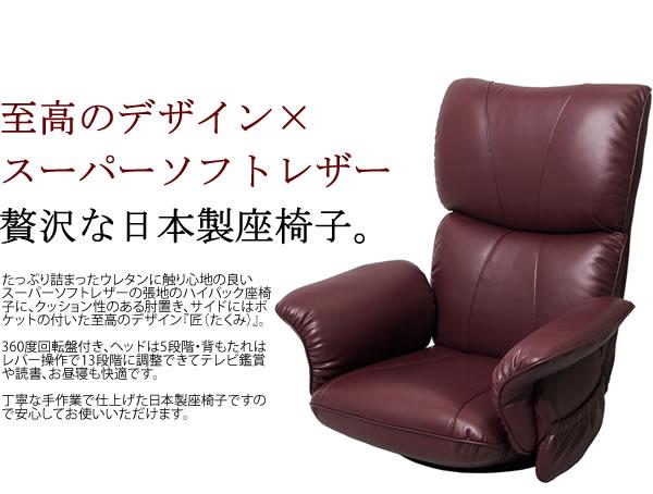 国産座椅子