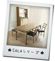 SALAシリーズ